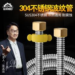 304不锈钢波纹管4分进水管马桶热水器编织管冷热家用进水软管水管