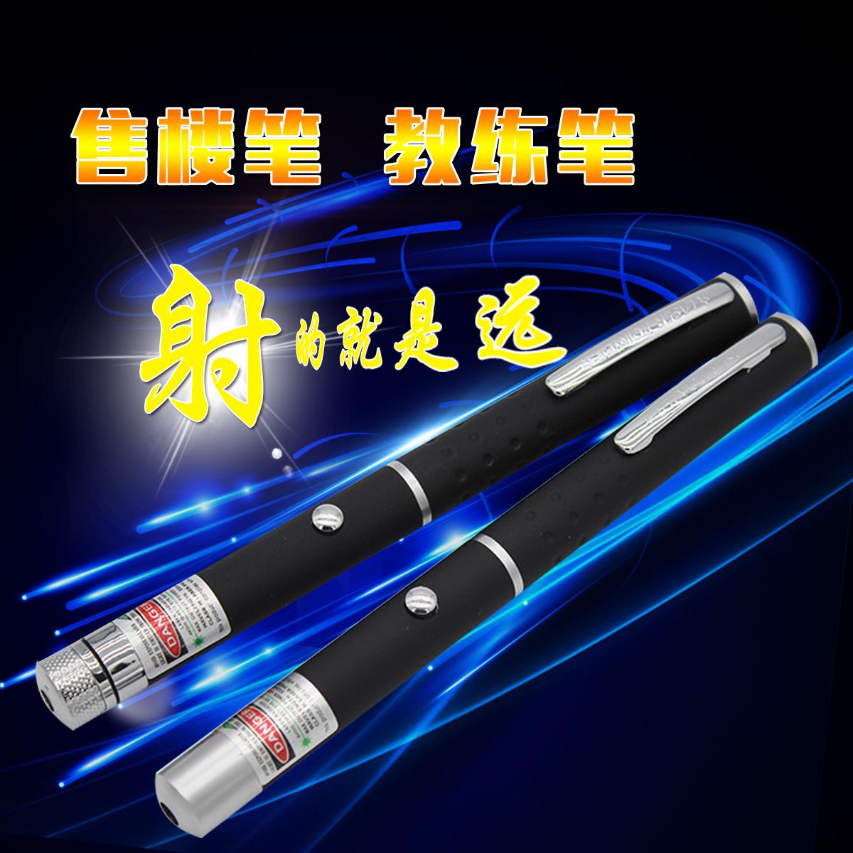 绿光射笔红外线激光手电USB充电 激光灯红绿色沙盘笔售楼笔教练笔