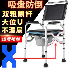 老人坐便椅可折叠孕妇坐便器老年移动马桶椅凳大便座椅子成人家用