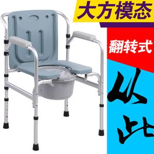 老人坐便椅折疊移動成人馬桶椅孕婦坐便器殘疾人坐廁椅病人大便器