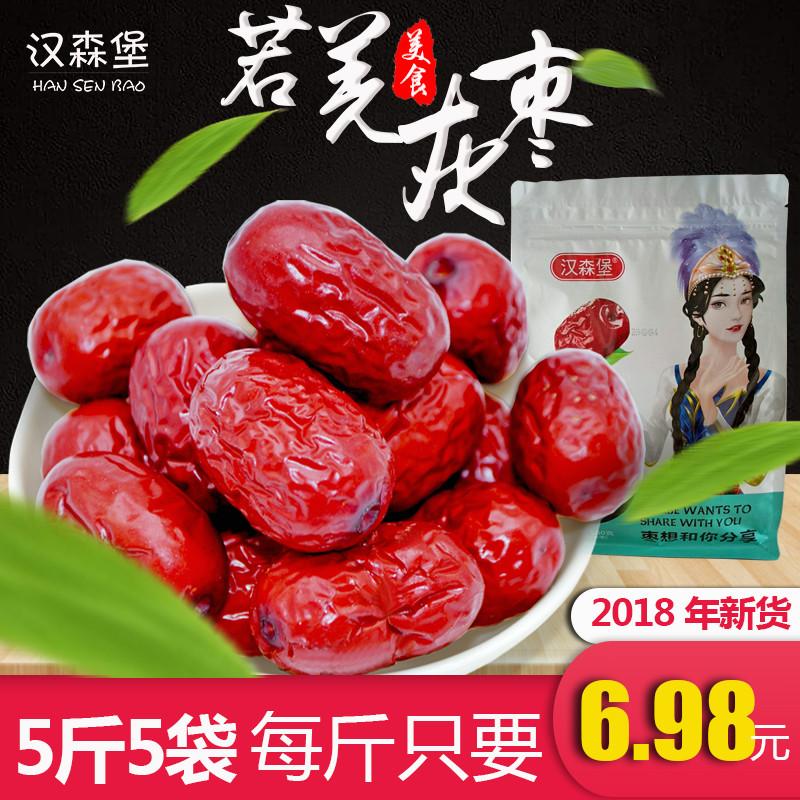 券后13.90元2018新货新疆500g特产非特级灰枣