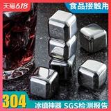 不锈钢冰块304金属冰酒石冰球冰粒可乐雪碧钢冰铁冰块可循环神器
