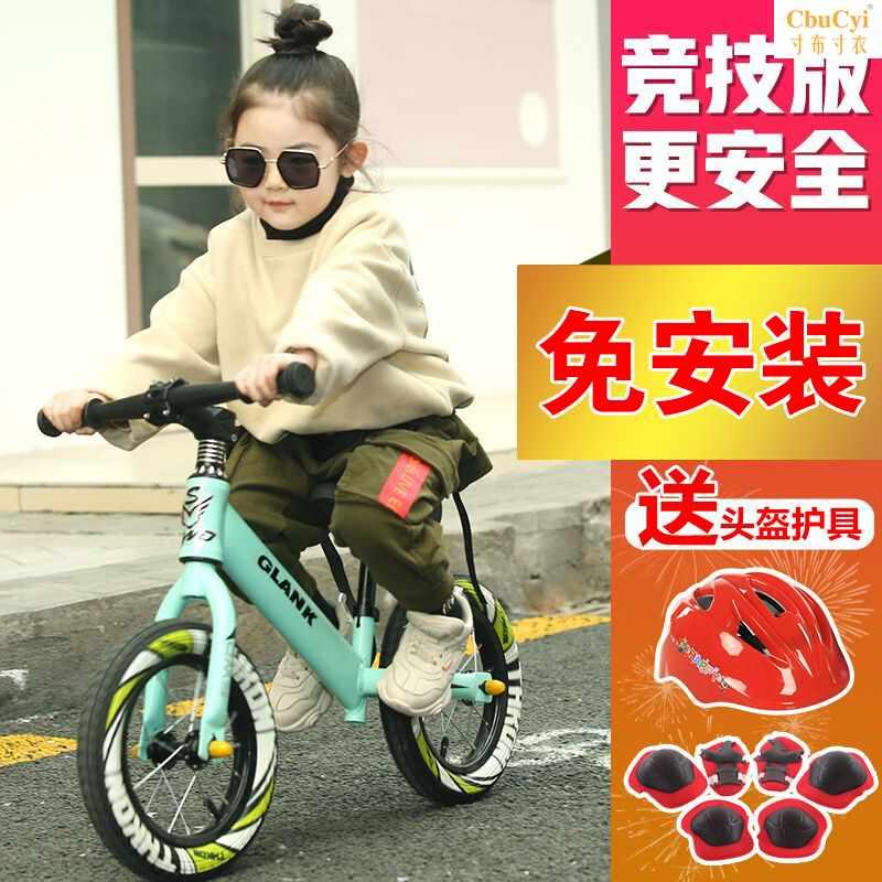 12月08日最新优惠儿童平衡车无脚踏小孩双轮自行车1-3-6岁滑步车宝宝滑行车溜
