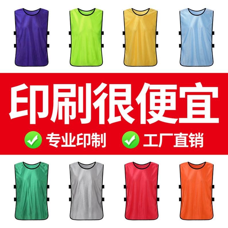 马甲公益团体广告义工印字logo对抗服公司支援者印制LOGO对抗服义
