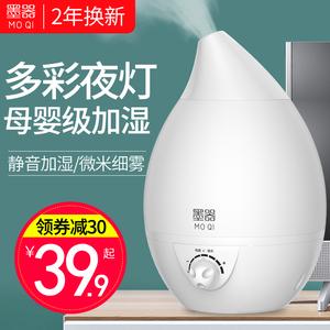 墨器加湿器家用静音卧室空气净化落地式孕妇婴儿空调房迷你增湿机