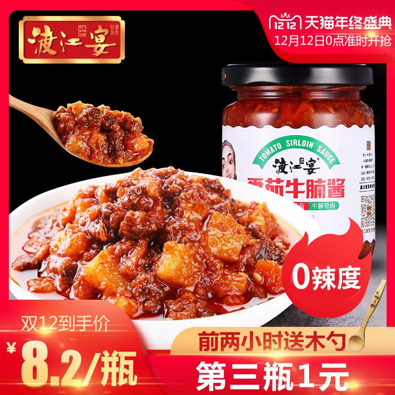 渡江宴番茄牛腩酱土豆虾皮牛肉酱不辣的儿童下饭酱微甜拌饭酱200g
