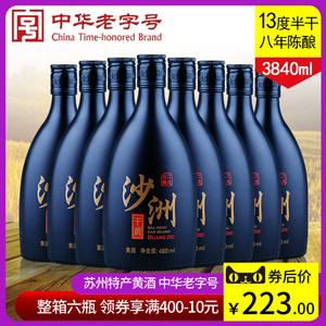 苏州特产 整箱八瓶 13度沙洲优黄沙洲干黄八年陈酿黄酒 480ml*8瓶