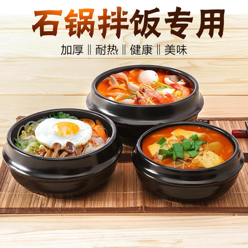 华美冠韩式石锅拌饭专用家用砂锅(用3元券)