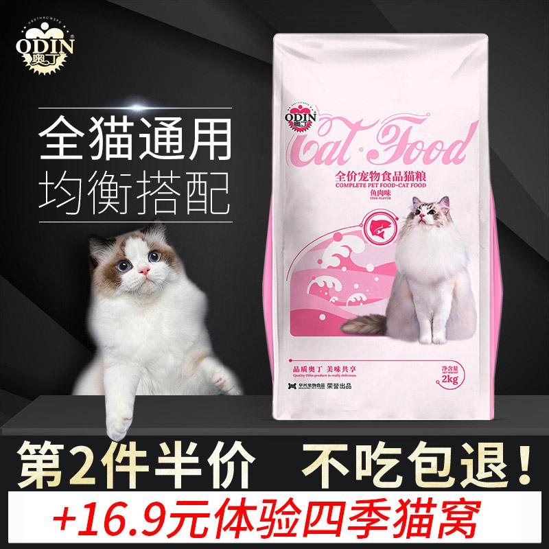 猫粮 幼猫成猫 美短英短蓝猫暹罗猫奶糕 奥丁海洋鱼味天然粮4斤