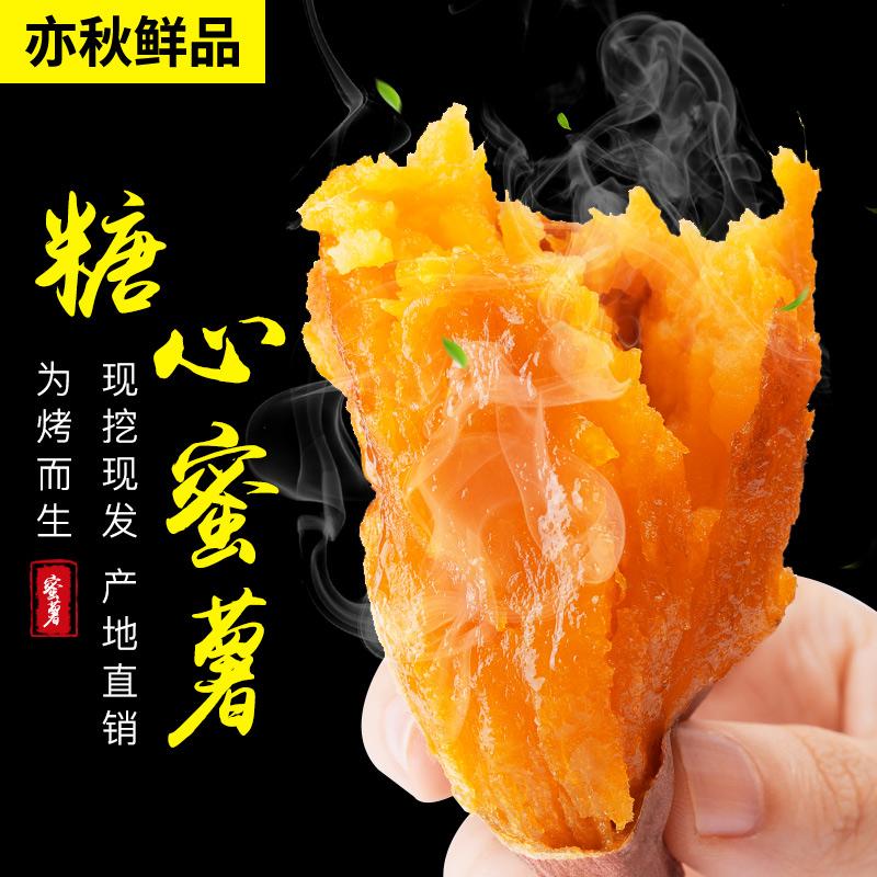 券后15.90元现挖红心蜜薯5斤新鲜农家25甜薯