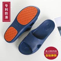 夏季老人专用浴室防滑拖鞋中老年卫生间洗澡室内孕妇家用男女软底