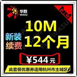 华数续费优惠券 杭州华数包年优惠券 华数杭州安装优惠10兆544元