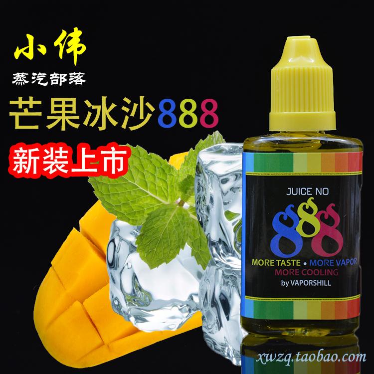 芒果冰沙888烟油马来西亚进口正品电子烟蒸汽烟油30ml水果味