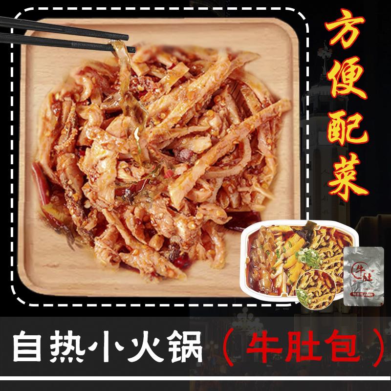 重庆自热小火锅配菜粉丝包、蔬菜包、肉包自热小火锅配菜混搭(非品牌)