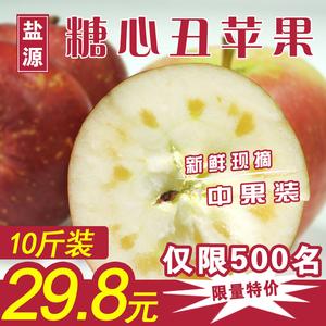 四川大凉山丑苹果盐源冰糖心新鲜水果野生一箱10斤装非新疆阿克苏