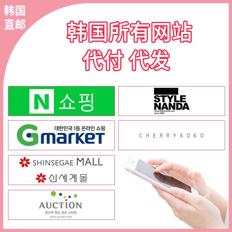 【每美魅】韩国NAVER官网韩国新款Gmarket代购代拍代付包通关