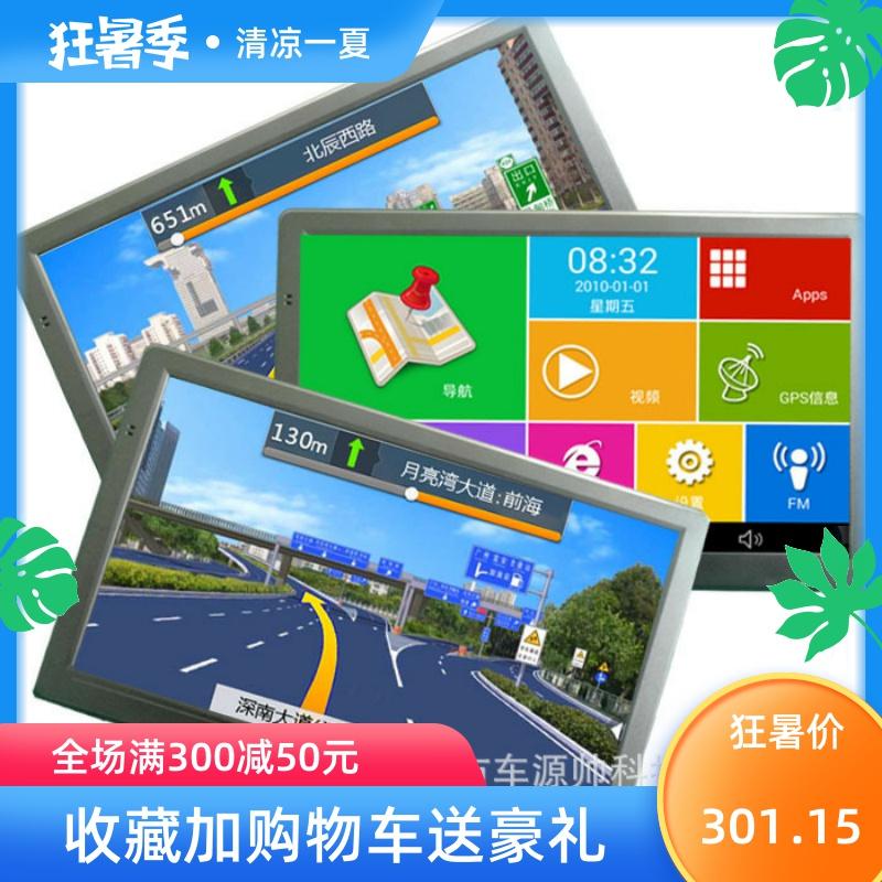 电商车载导航安卓GPS导航仪7寸电容屏多国语言WIFI