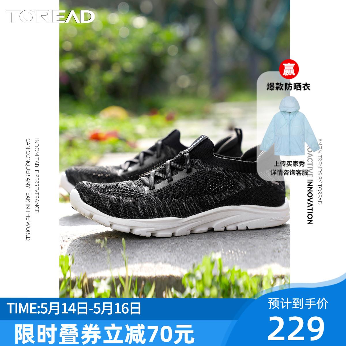 TOREAD 探路者 TFOJ81719 男女款健步鞋