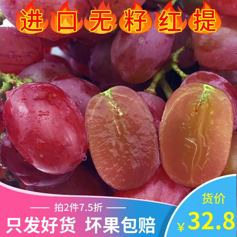 进口无籽红提葡萄新鲜提子孕妇水果克伦生美人指2斤玻璃脆5整箱