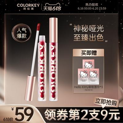 【618抢购】colorkey珂拉琪小金管哑光唇釉空气雾面口红唇蜜唇彩