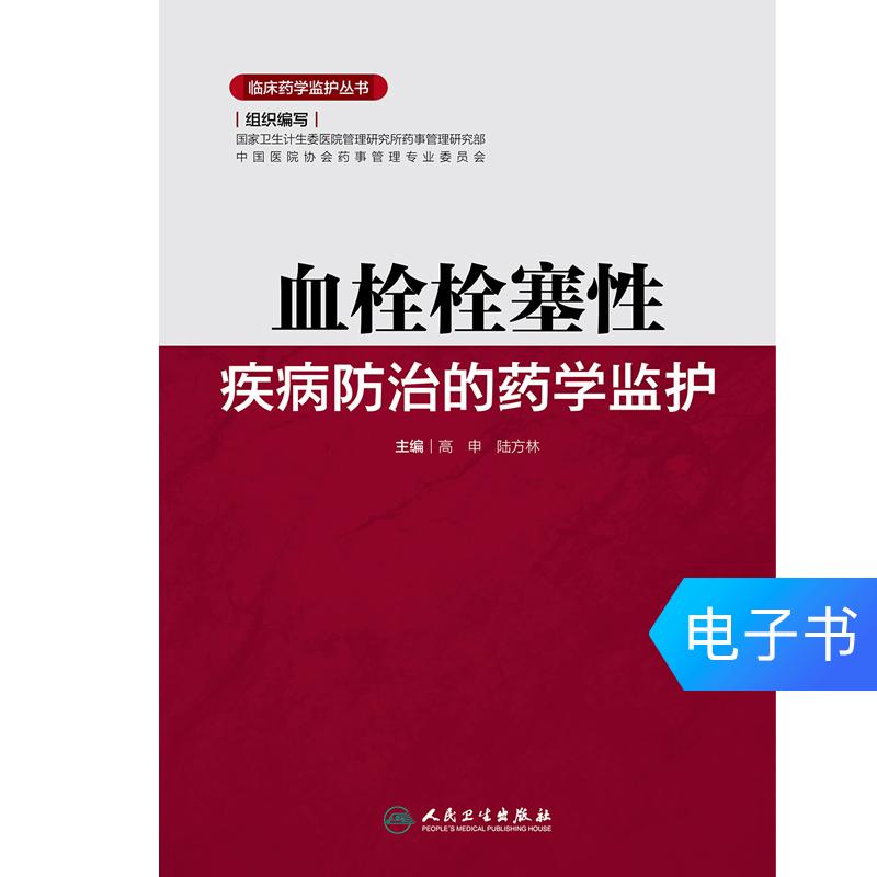 临床药学监护丛书—血栓栓塞性疾病防治的药学监护【电子书】