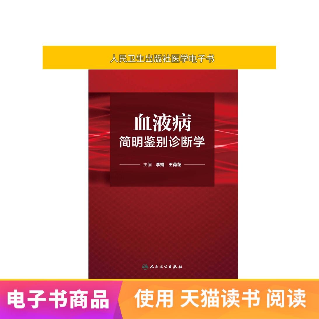 医学电子书 血液病简明鉴别诊断学人民卫生出版社【电子书】