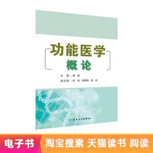 功能医学概论人民卫生出版社【电子书】