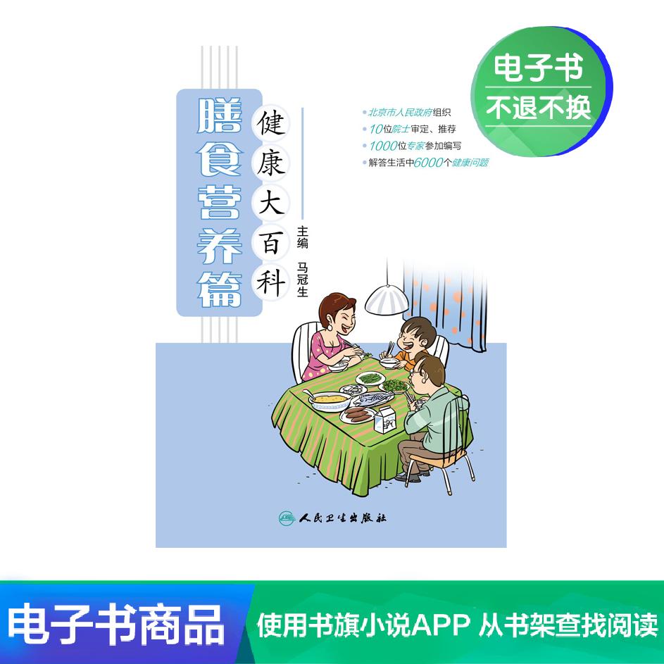 健康大百科——膳食营养篇人民卫生出版社【电子书】
