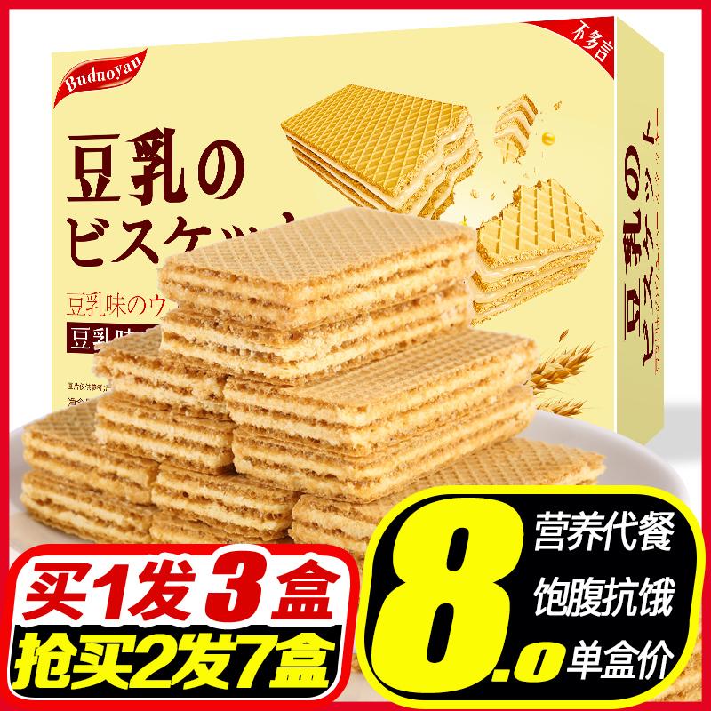 不多言日本风味豆乳威化饼干休闲夹心网红办公室零食奶酪芝士盒装