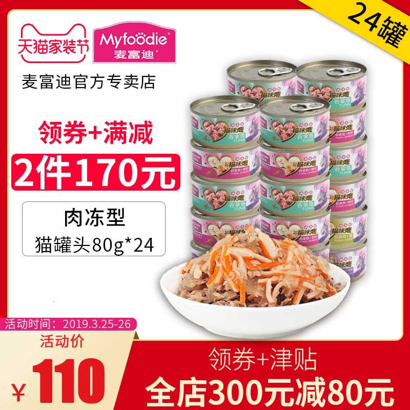 麦富迪猫咪恋猫罐头进口肉冻型成猫金枪鱼猫湿粮幼猫零食80g*24罐