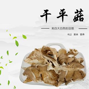 平菇干货杏鲍菇500g河南土特产剪脚绿色营养非野生健康山珍蘑菇菌