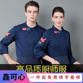 新款酒店服男女风中餐厅后厨房中国工作服秋冬款长袖厨师白色纯棉