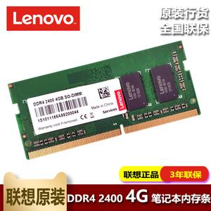 Lenovo/联想原装内存DDR4 2400 2666四代4G 8G 16GB笔记本电脑提速内存条兼容2133吃鸡电竞游戏双通道内存