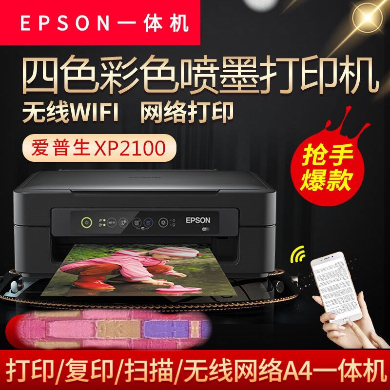Epson color ink jet multi function printer all in one machine wireless continuous copy scanning XP240 / xp2100