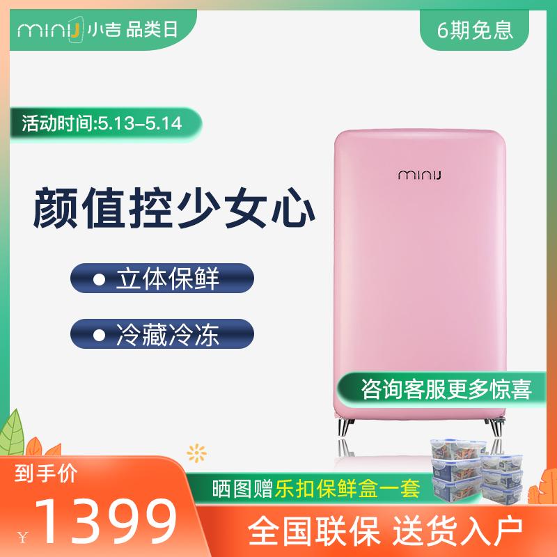 小吉MINIJ BC-121FA复古单门冷藏冷冻办公室小型家用化妆品冰箱