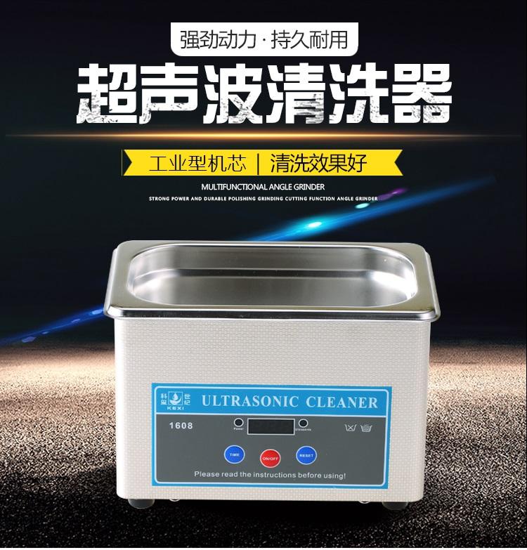 超声波清洗机 家用小型首饰眼镜手表主板喷头清洁仪器科玺KX-1608