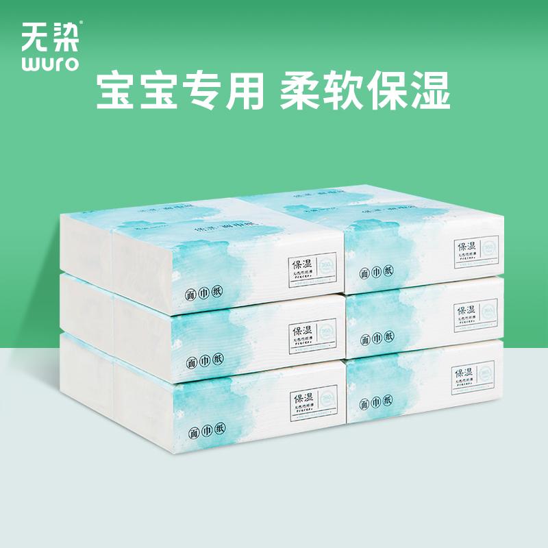 限时抢购买2送1国庆大促 宝宝抽纸婴儿专用柔纸巾婴幼儿孕妇用纸120抽12包