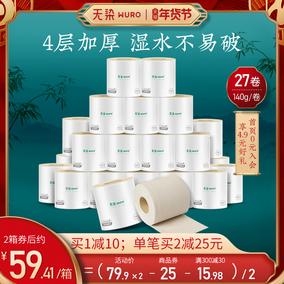 无染厕所纸卷筒纸家用空心有芯140g