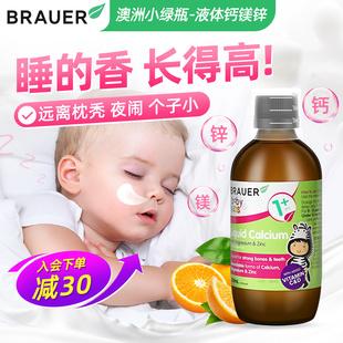 澳洲小绿瓶儿童钙镁锌Brauer蓓澳儿婴儿液体钙宝宝补锌婴幼儿乳钙
