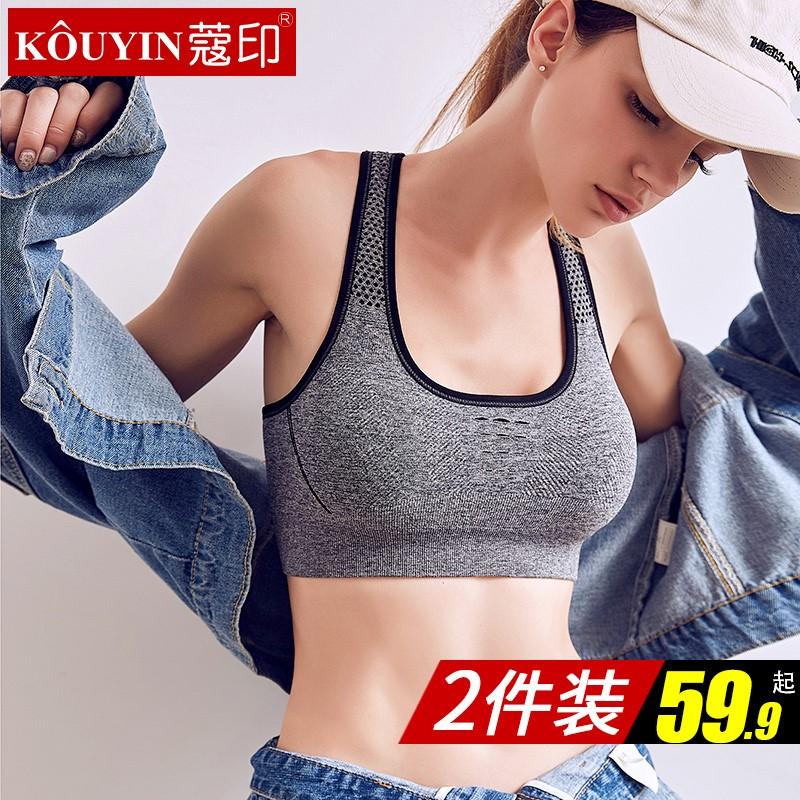 Sports underwear womens shockproof running gathered vest bra shaping professional fitness yoga vest sleeping bra