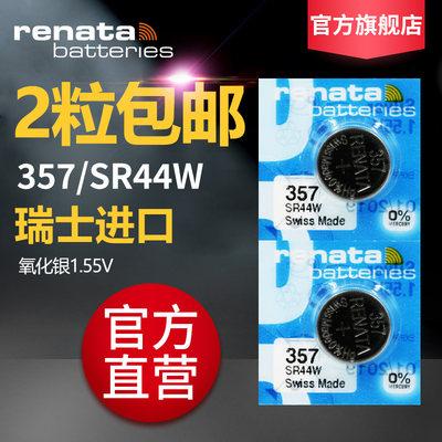 Renata瑞士357原装SR44W手表纽扣电池氧化银石英手表游标卡尺通用SR44SW/LR44/A76/L1154/SR44/357A/AG13型号