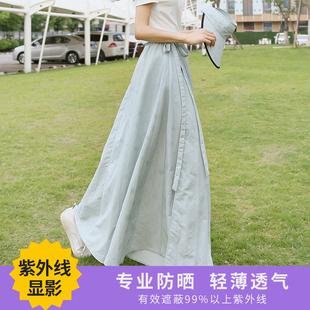 夏骑车防晒一片式 系带长裙紫外线显影a字沙滩裙 半身裙女2020新款
