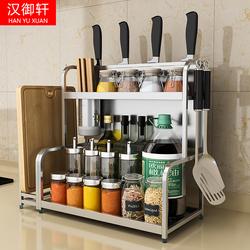 304不锈钢厨房调料置物架多功能刀架调味品双层油盐酱醋收纳架子