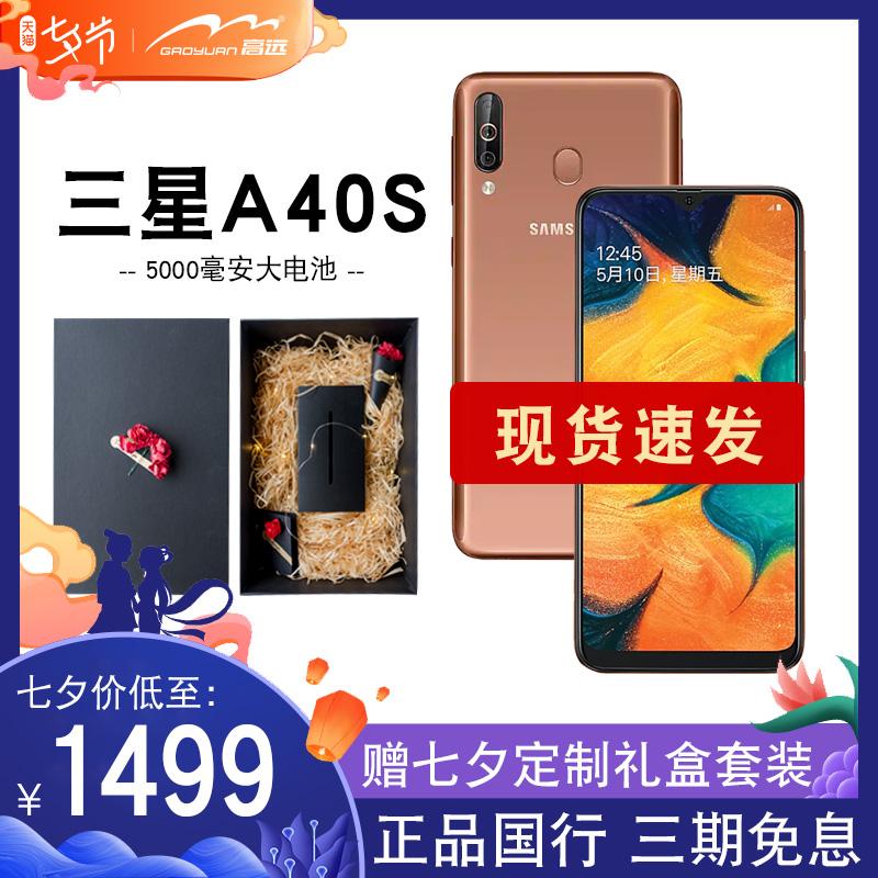 【咨询享优惠 赠七夕定制礼盒】 Samsung/三星 Galaxy A40s SM-A3050 全网通官方正品国行手机 A70现货速发