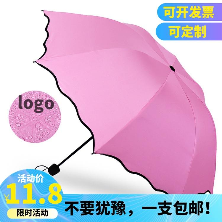 遇水开花晴雨伞创意定制印logo三折防晒防紫外线遮阳男女便携图案假一赔三
