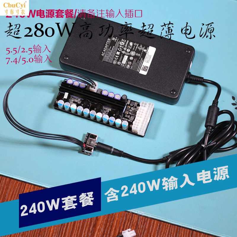 新品DIY静音升级 dc-atx电脑电源板 X3-ATX-3