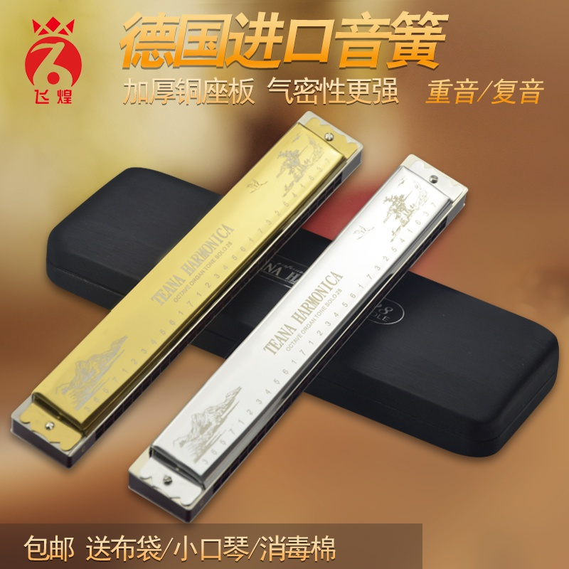 German imported sound spring Feihuang 28 hole polyphonic stress harmonica adult beginner professional performance in low cabdefg# key
