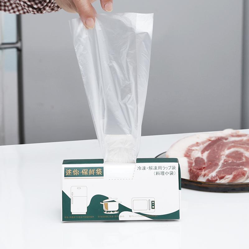 保鲜袋食品袋家用经济装塑料袋抽取式肉类蔬菜水果迷你食物储存袋