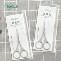 日本fasola修眉剪刃化妆剪美容用品小工具假睫毛眉毛圆头鼻毛剪刃