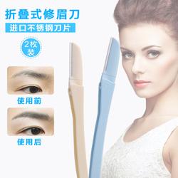 日本进口化妆专业修眉刀纹绣画眉神器纹眉工具刮眉刀片美容院用品